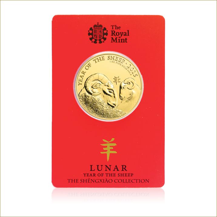 Lunar Year of the Sheep 2015 UK 1 oz Gold Bullion Coin